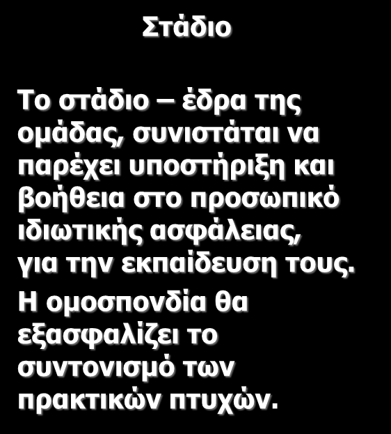 ΕΚΠΑΙΔΕΥΣΗ ΠΡΟΣΩΠΙΚΟΥ - Resolution n. 13858/01 (Enfopol 128) of 26.11.01 of the European Union Counncil and recommendation of the Council of Europe n.
