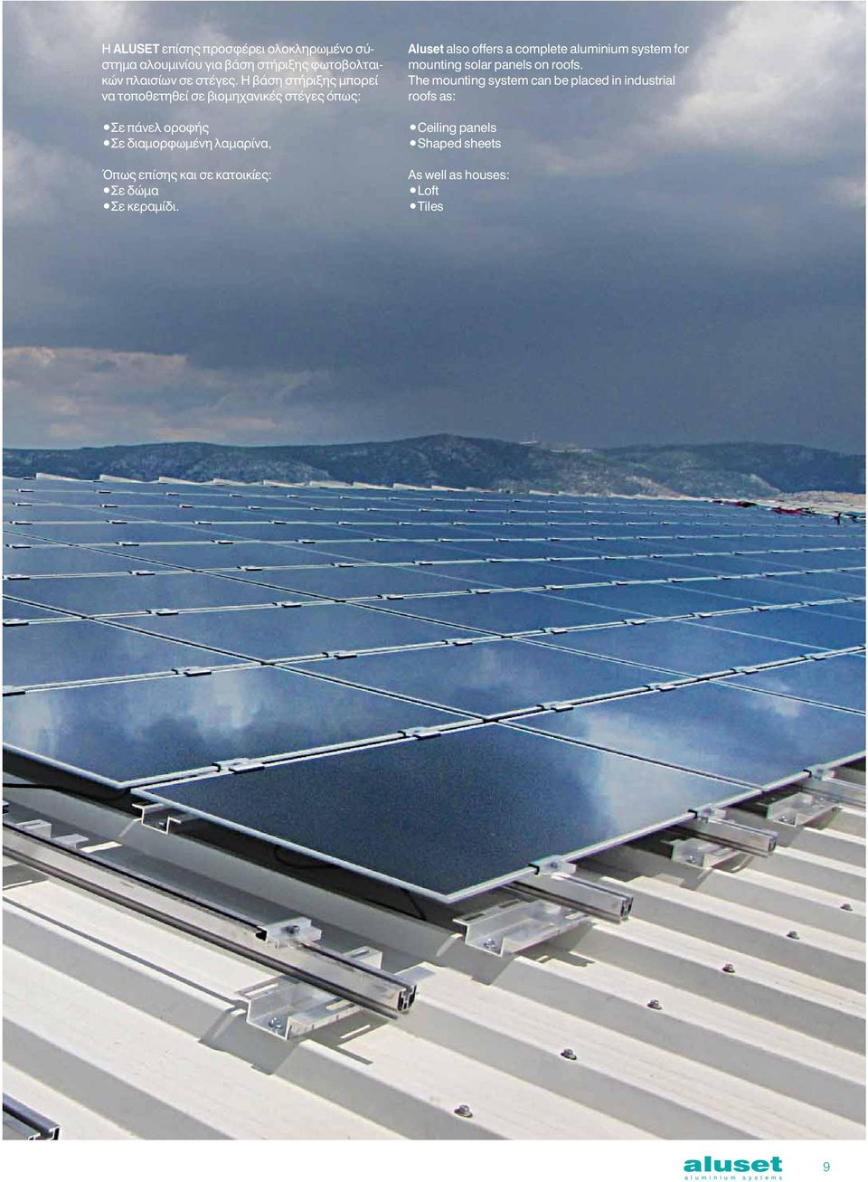 και σε κατοικίες: ε δώμα ε κεραμίδι. Aluset also offers a complete aluminium system for mounting solar panels on roofs.
