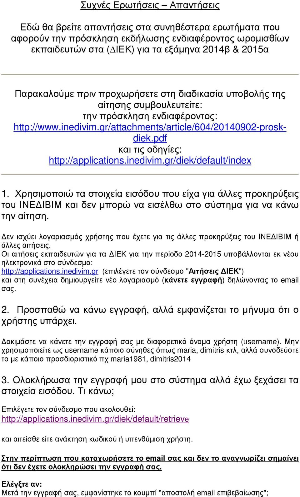 pdf και τις οδηγίες: http://applications.inedivim.gr/diek/default/index 1.
