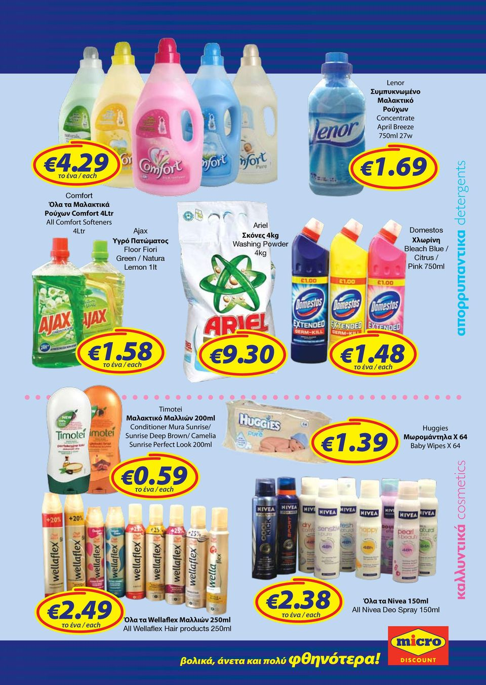 49 Όλα τα Wellaflex Mαλλιών 250ml All Wellaflex Hair products 250ml Ariel Σκόνες 4kg Washing Powder 4kg 9.