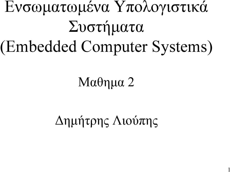 (Embedded Computer