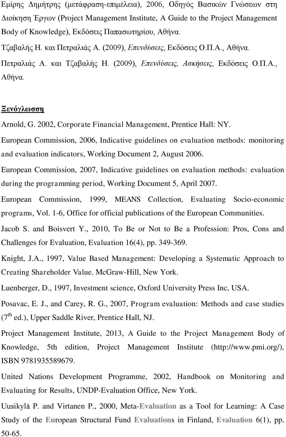 2002, Corporate Financial Management, Prentice Hall: ΝΥ. European Commission, 2006, Indicative guidelines on evaluation methods: monitoring and evaluation indicators, Working Document 2, August 2006.