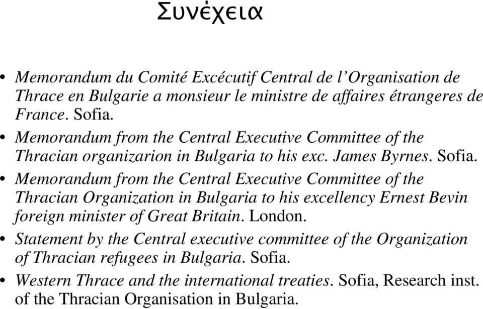 Memorandum from the Central Executive Committee of the Thracian Organization in Bulgaria to his excellency Ernest Bevin foreign minister of Great Britain. London.