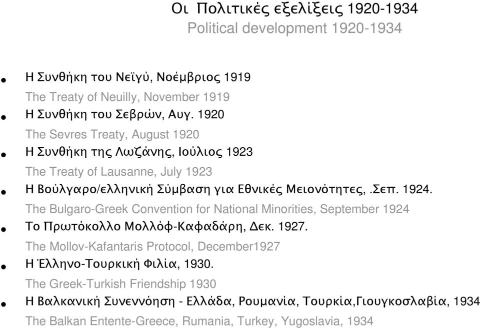 The Bulgaro-Greek Convention for National Minorities, September 1924 Το Πρωτόκολλο Μολλόφ-Καφαδάρη, εκ. 1927.