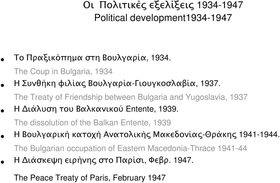 The Treaty of Friendship between Bulgaria and Yugoslavia, 1937 Η ιάλυση του Βαλκανικού Entente, 1939.