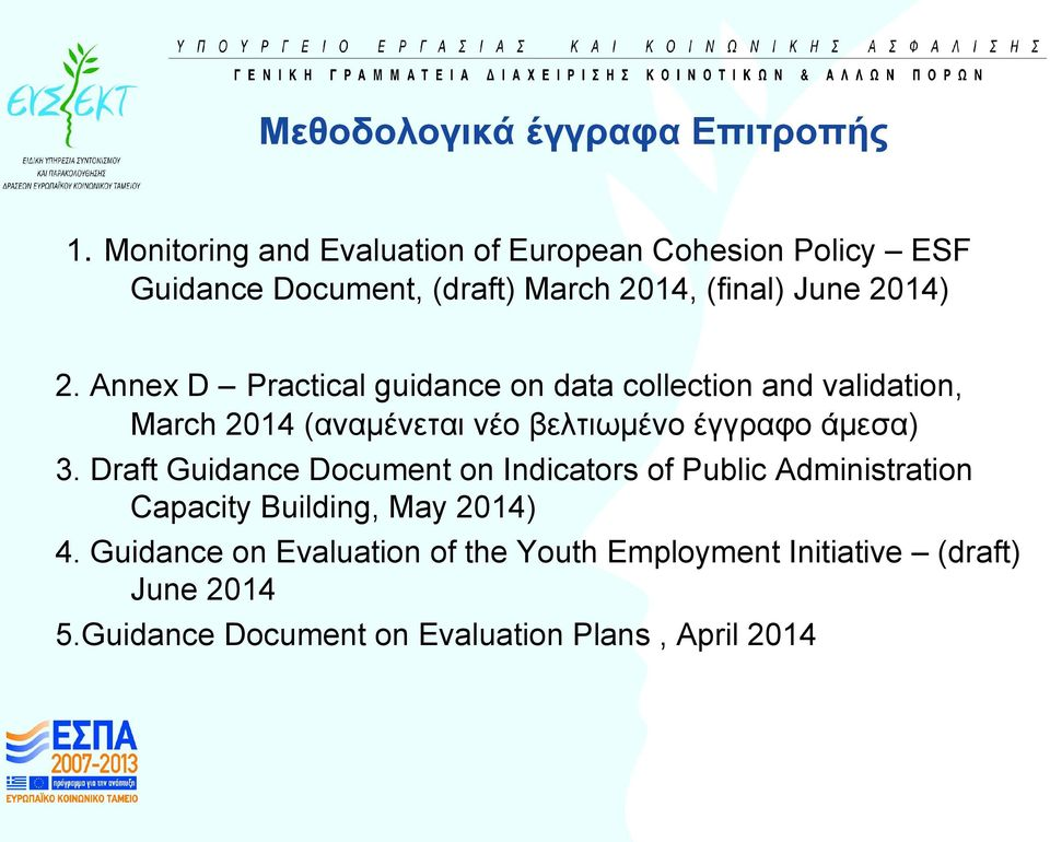 Annex D Practical guidance on data collection and validation, March 2014 (αναμένεται νέο βελτιωμένο έγγραφο άμεσα) 3.