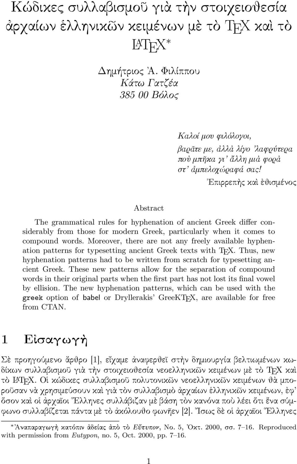 Επιρρεπὴς καὶ ἐθισµένος Abstract The grammatical rules for hyphenation of ancient Greek differ considerably from those for modern Greek, particularly when it comes to compound words.