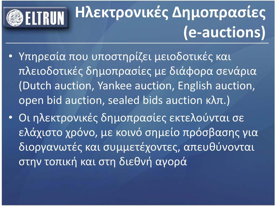 auction, sealed bids auction κλπ.