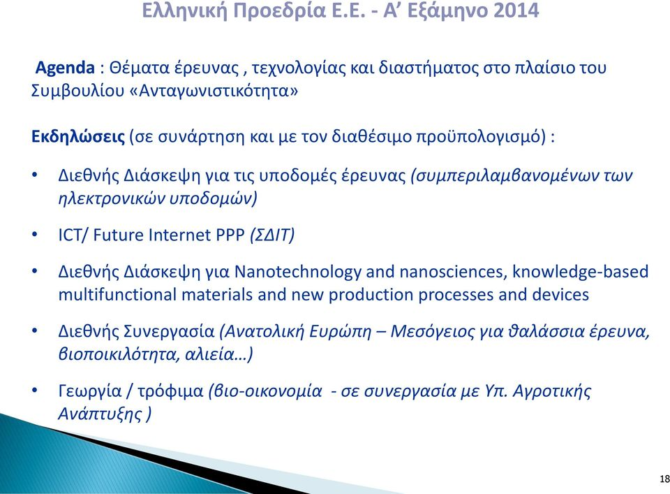 PPP (ΣΔΙΤ) Διεθνής Διάσκεψη για Nanotechnology and nanosciences, knowledge-based multifunctional materials and new production processes and devices Διεθνής
