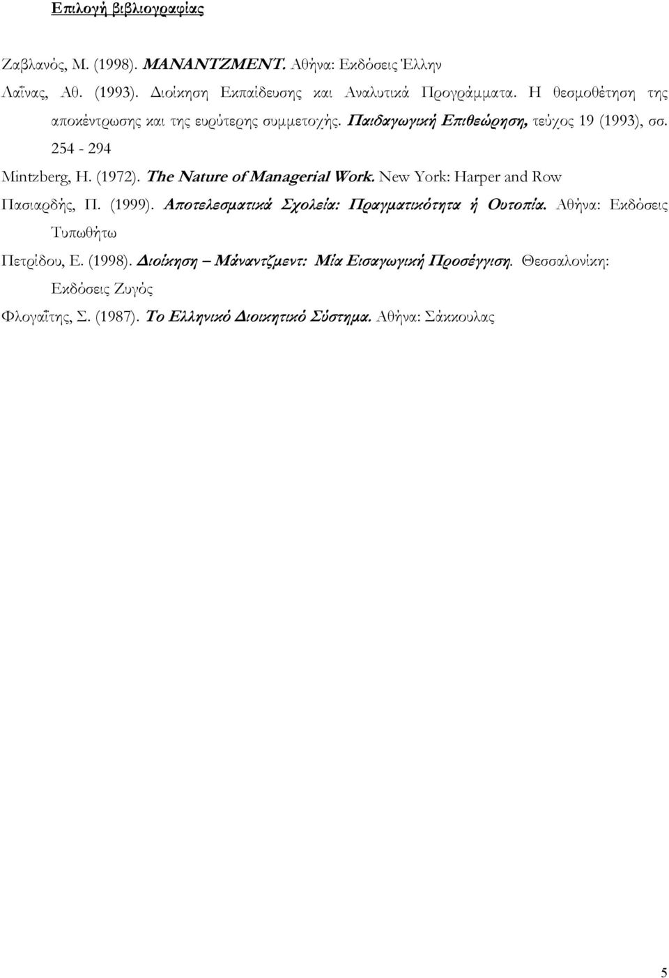 The Nature of Managerial Work. New York: Harper and Row Πασιαρδής, Π. (1999). Αποτελεσματικά Σχολεία: Πραγματικότητα ή Ουτοπία.