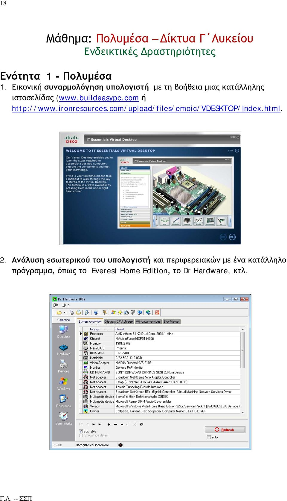 com ή http://www.ironresources.com/upload/files/emoic/vdesktop/index.html. 2.