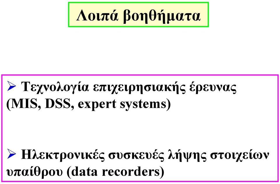 expert systems) Ηλεκτρονικές
