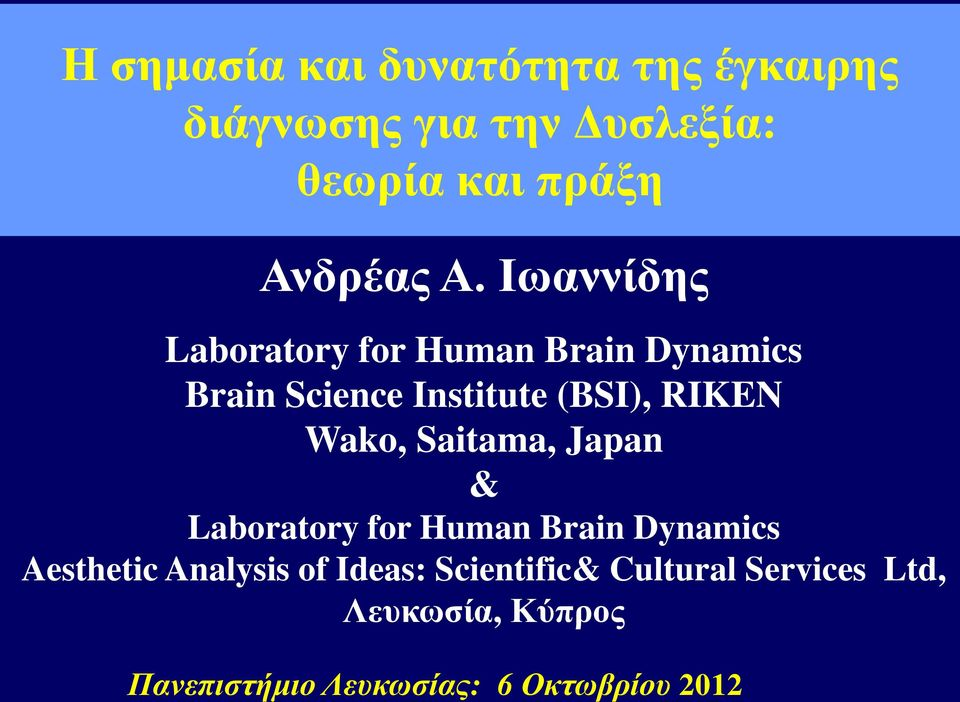 Ιωαννίδης Laboratory for Human Brain Dynamics Brain Science Institute (BSI), RIKEN Wako,