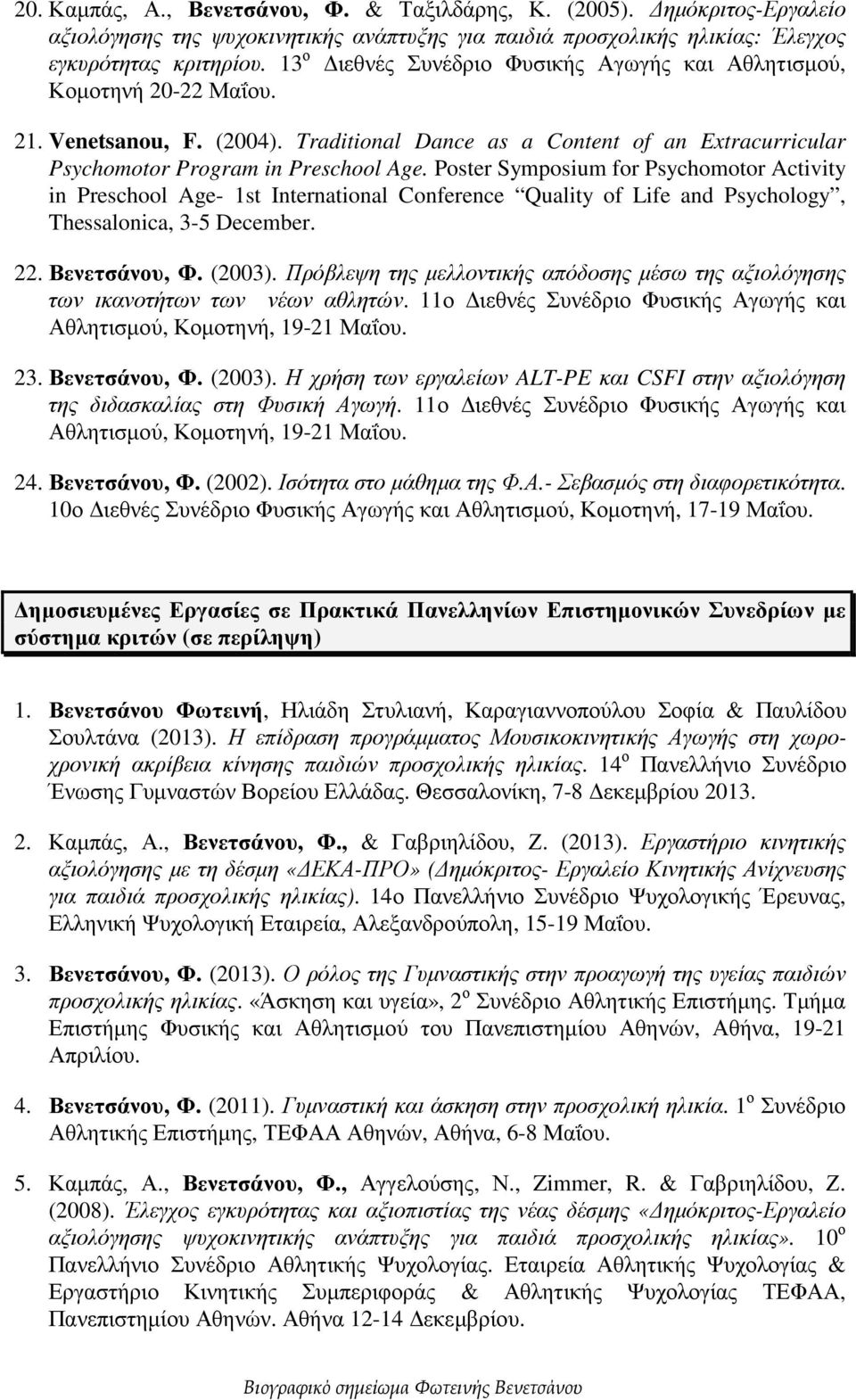Poster Symposium for Psychomotor Activity in Preschool Age- 1st International Conference Quality of Life and Psychology, Thessalonica, 3-5 December. 22. Βενετσάνου, Φ. (2003).