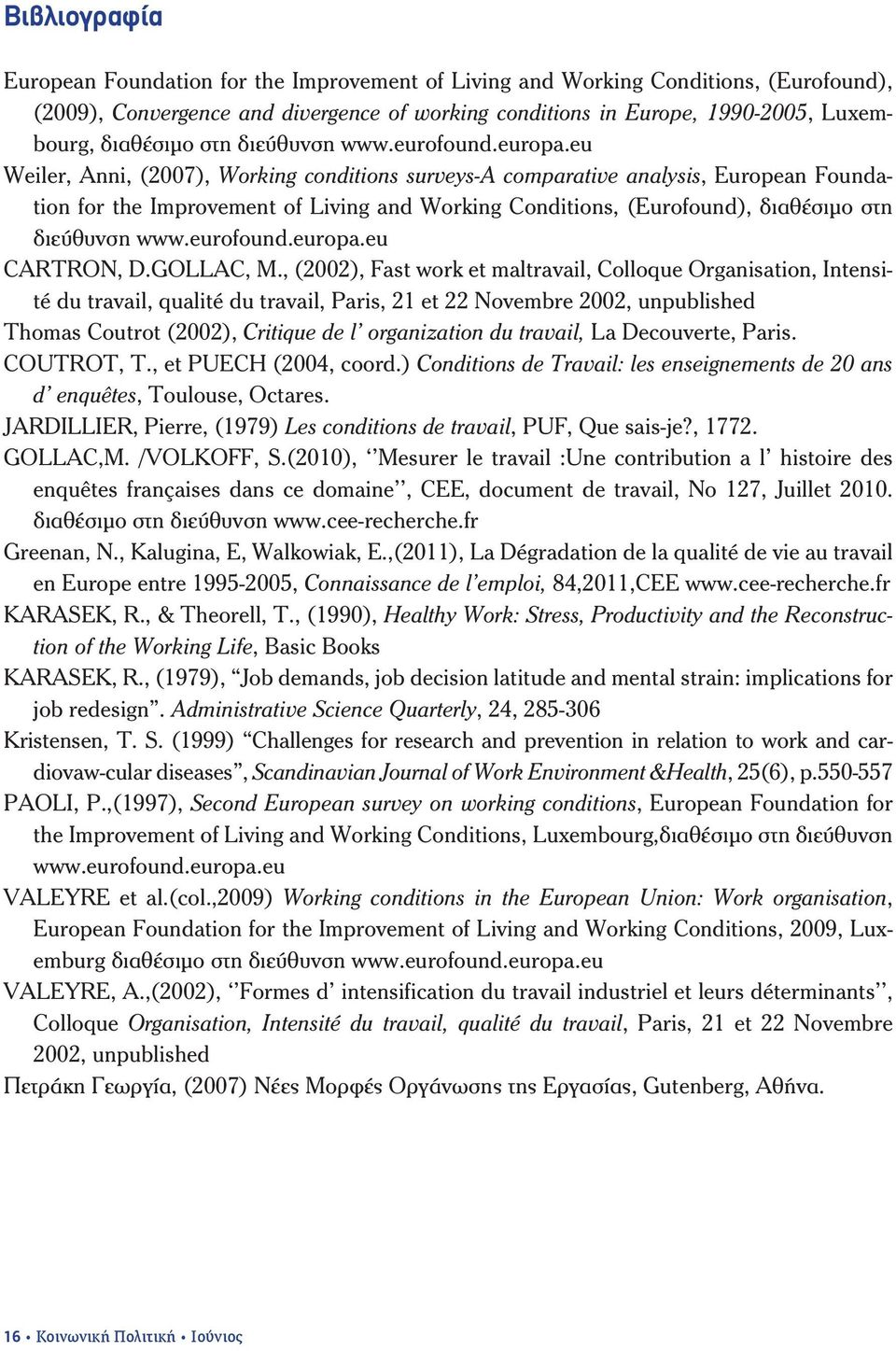 eu Weiler, Anni, (2007), Working conditions surveys-a comparative analysis, Εuropean Foundation for the Improvement of Living and Working Conditions, (Eurofound), eu CARTRON, D.GOLLAC, M.