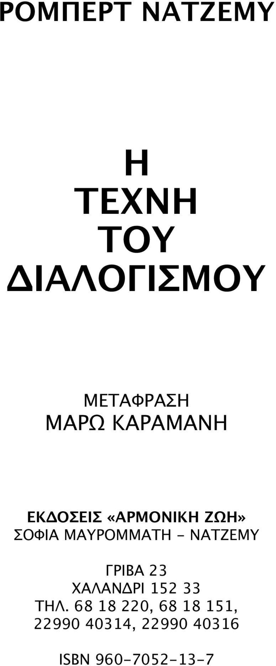 MAYPOMMATH - NATZEMY ΓPIBA 23 XAΛANΔPI 152 33 THΛ.