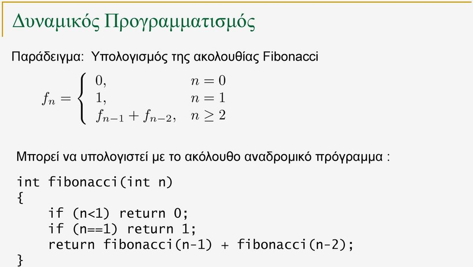 πρόγραμμα : int fibonacci(int n) { if (n<1) return