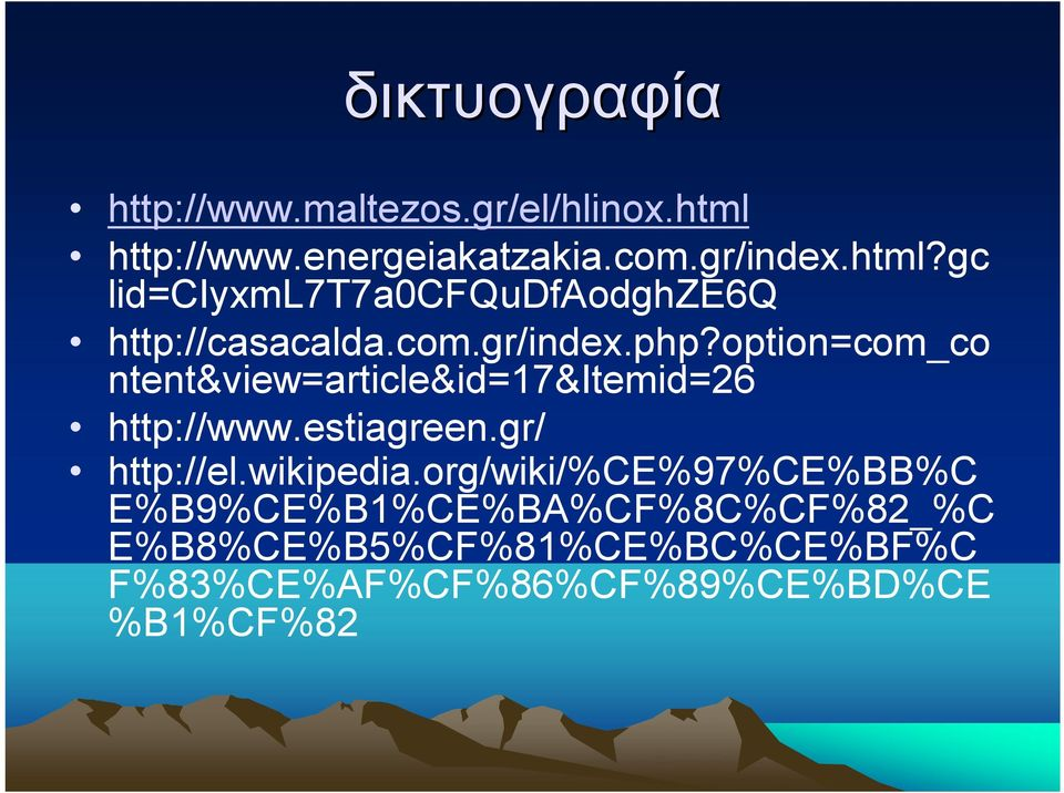 com.gr/index.php?option=com_co ntent&view=article&id=17&itemid=26 http://www.estiagreen.
