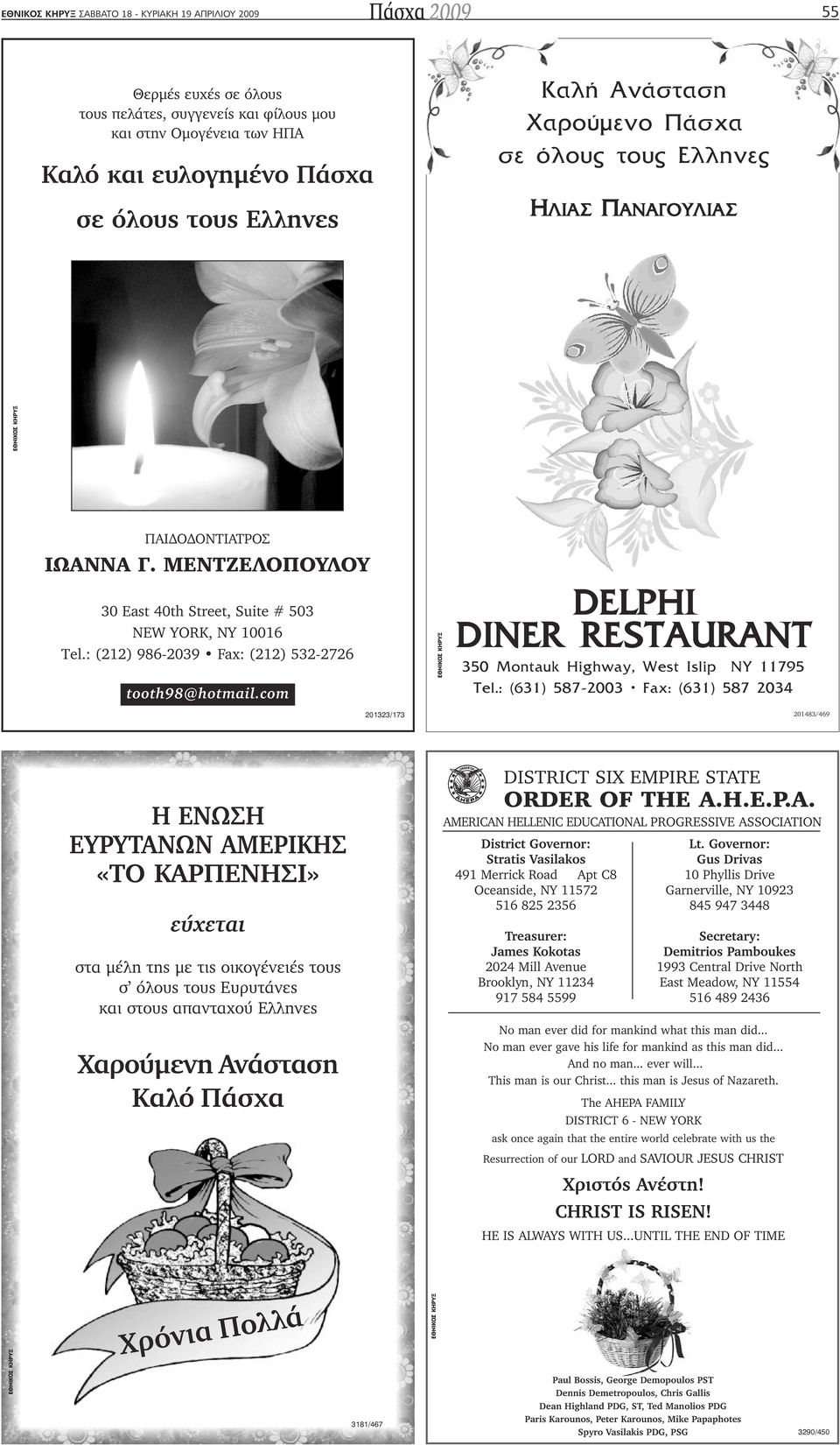 : (212) 986-2039 Fax: (212) 532-2726 tooth98@hotmail.com DELPHI DINER RESTAURANT 350 Montauk Highway, West Islip NY 11795 Tel.