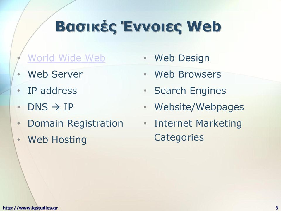Design Web Browsers Search Engines Website/Webpages