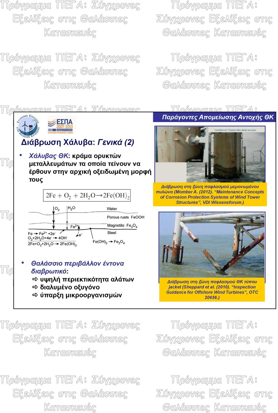 Maintenance Concepts of Corrosion Protection Systems of Wind Tower Structures, VDI Wissensforum.