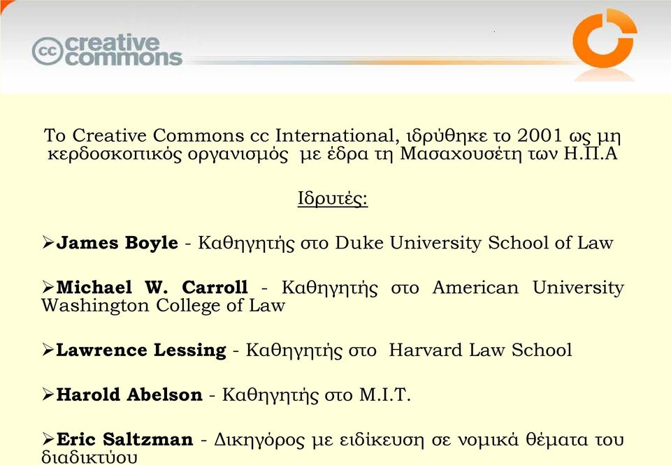 Carroll - Καθηγητής στο American University Washington College of Law Lawrence Lessing - Καθηγητής στο
