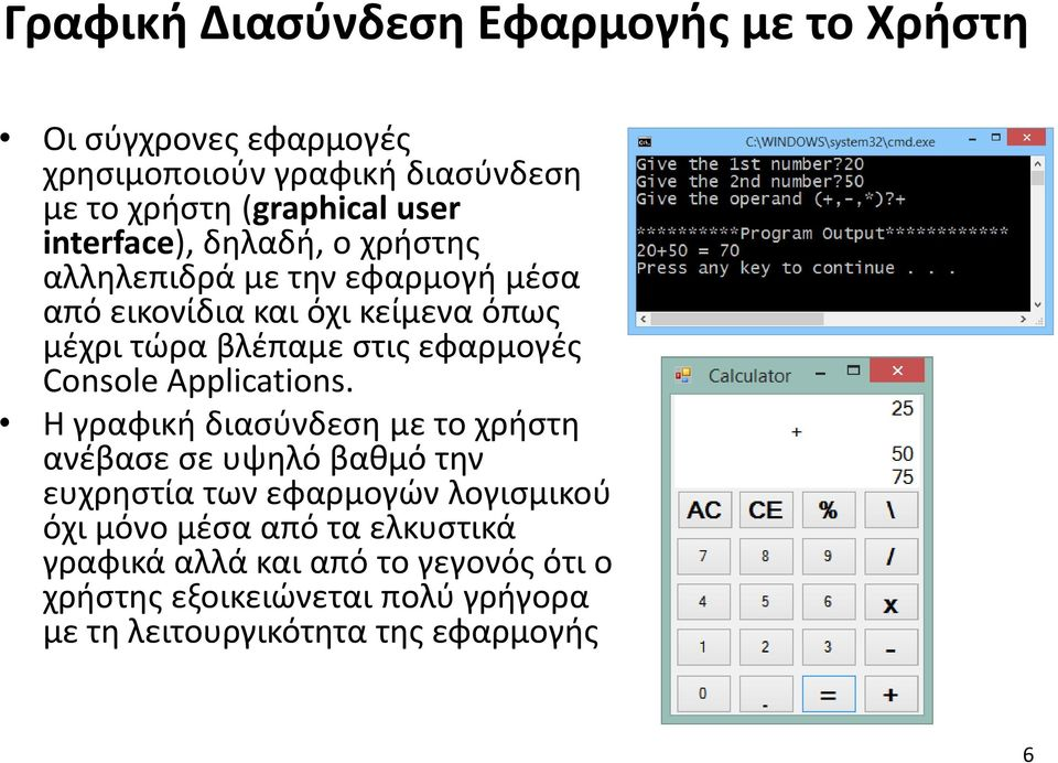 εφαρμογές Console Applications.