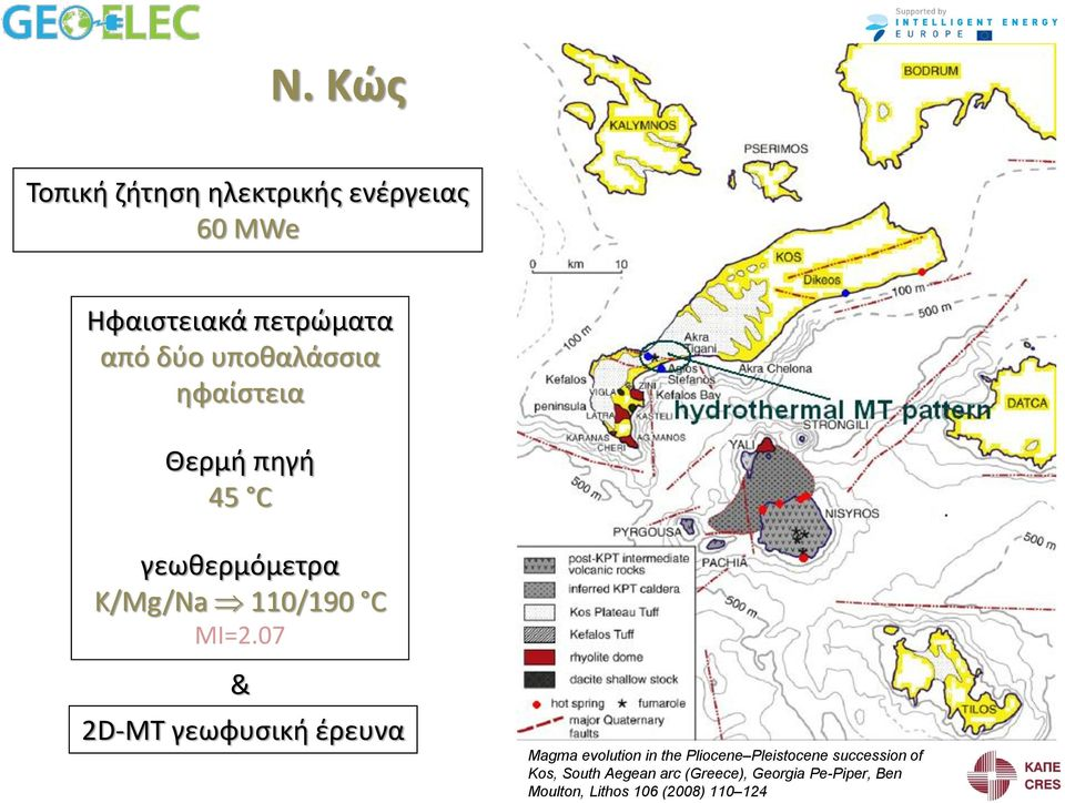 07 & 2D-MT γεωφυςικι ζρευνα Magma evolution in the Pliocene Pleistocene