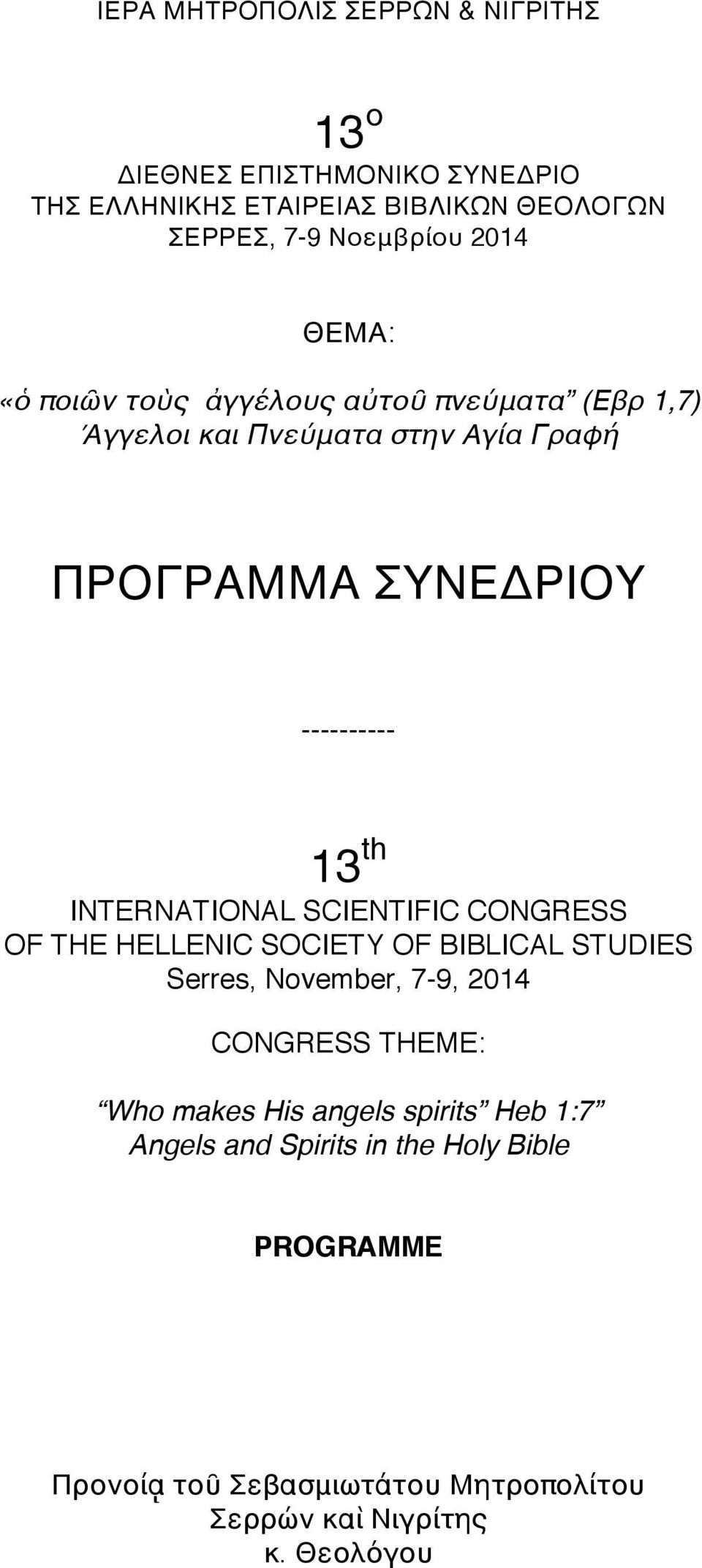 INTERNATIONAL SCIENTIFIC CONGRESS OF THE HELLENIC SOCIETY OF BIBLICAL STUDIES Serres, November, 7-9, 2014 CONGRESS THEME: Who makes His