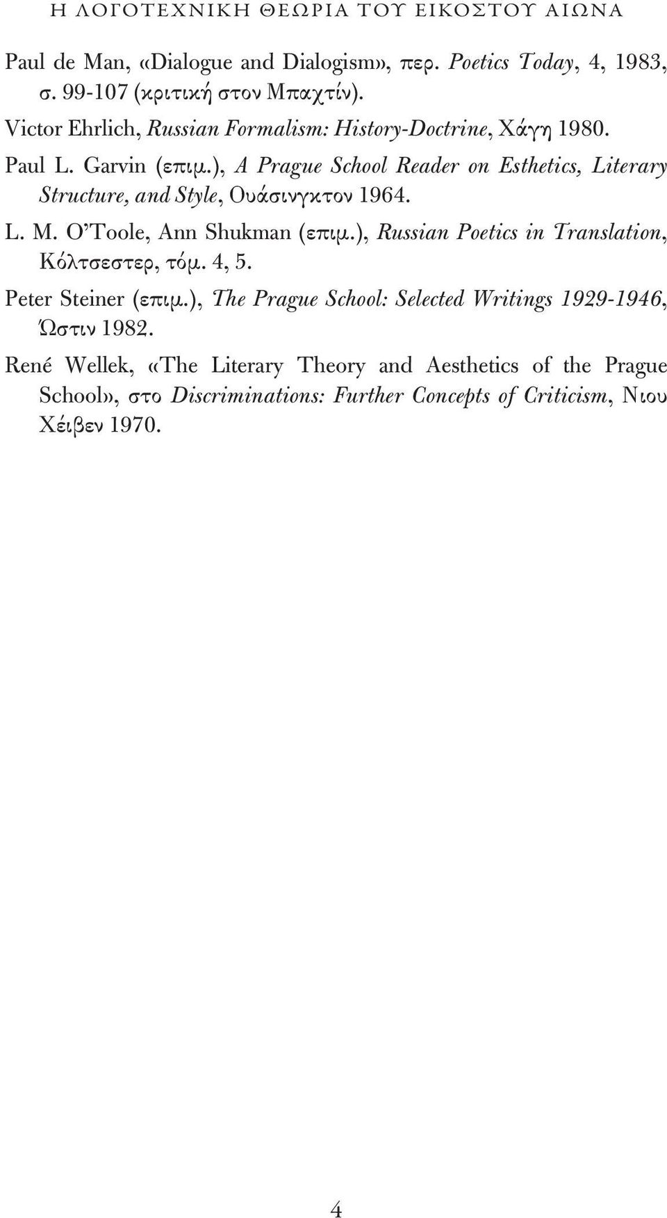 ), A Prague School Reader on Esthetics, Literary Structure, and Style, Ουάσινγκτον 1964. L. M. O Toole, Ann Shukman (επιμ.
