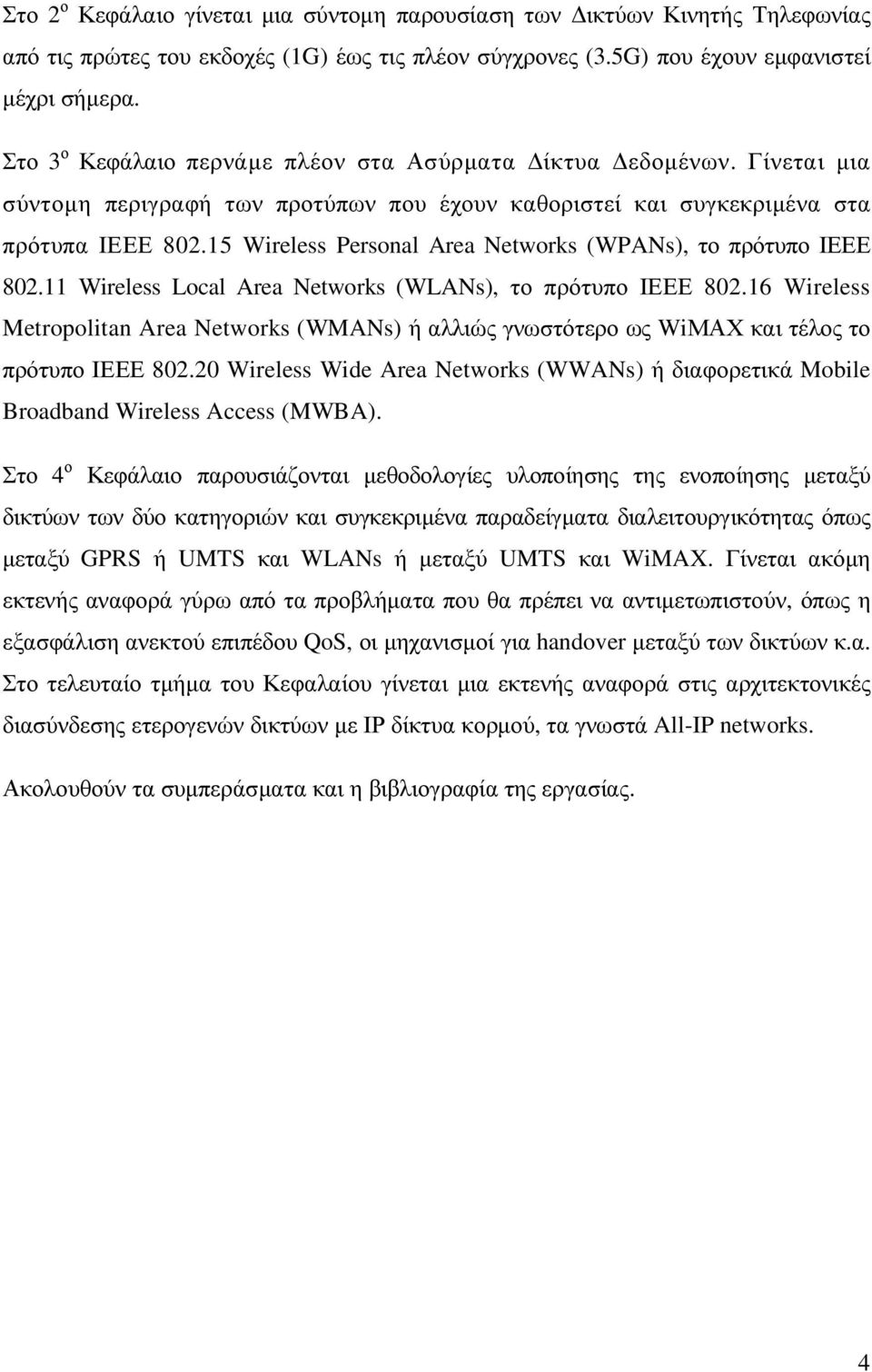 15 Wireless Personal Area Networks (WPANs), το πρότυπο ΙΕΕΕ 802.11 Wireless Local Area Networks (WLANs), το πρότυπο ΙΕΕΕ 802.