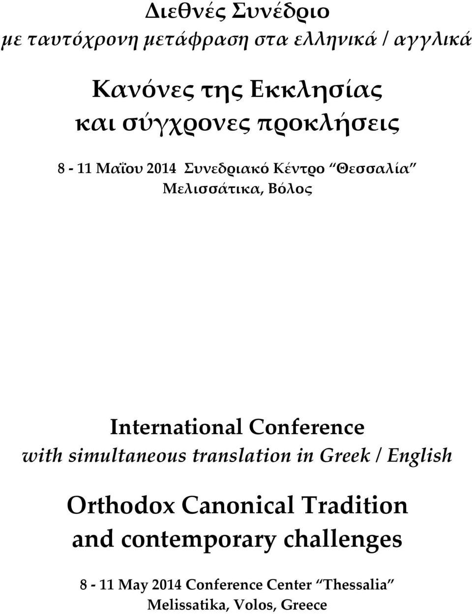 International Conference with simultaneous translation in Greek / English Orthodox Canonical