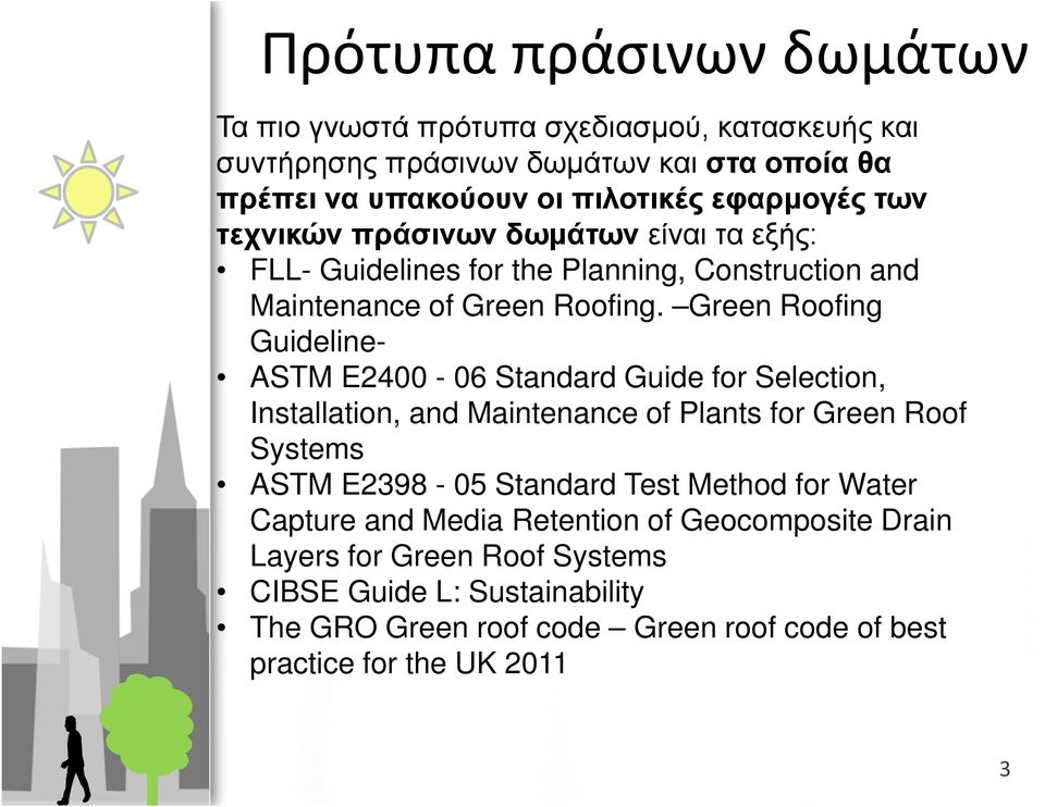 Green Roofing Guideline- ASTM E2400-06 Standard Guide for Selection, Installation, and Maintenance of Plants for Green Roof Systems ASTM E2398-05 Standard Test