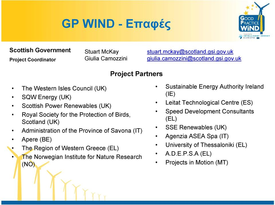 uk Project Partners The Western Isles Council (UK) SQW Energy (UK) Scottish Power Renewables (UK) Royal Society for the Protection of Birds, Scotland (UK)