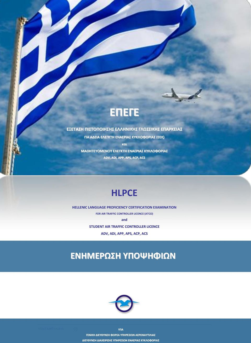 AIR TRAFFIC CONTROLLER LICENCE (ATCO) and STUDENT AIR TRAFFIC CONTROLLER LICENCE ADV, ADI, APP, APS, ACP, ACS ΕΝΗΜΕΡΩΣΗ