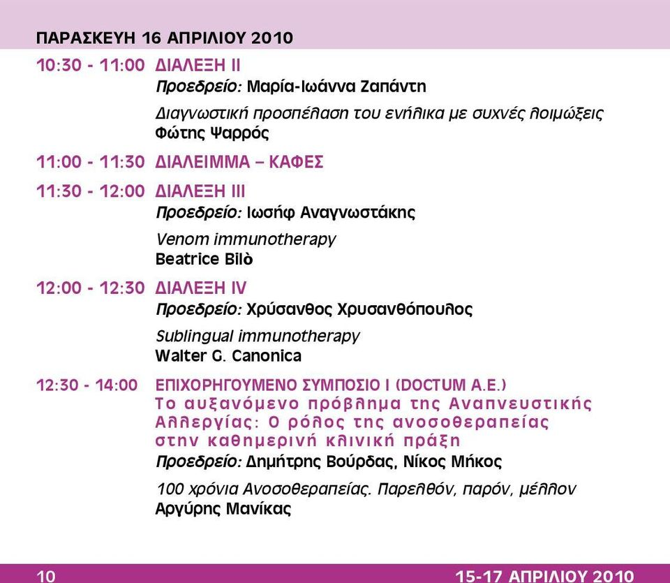 Sublingual immunotherapy Walter G. Canonica 12:30-14:00 ΕΠ
