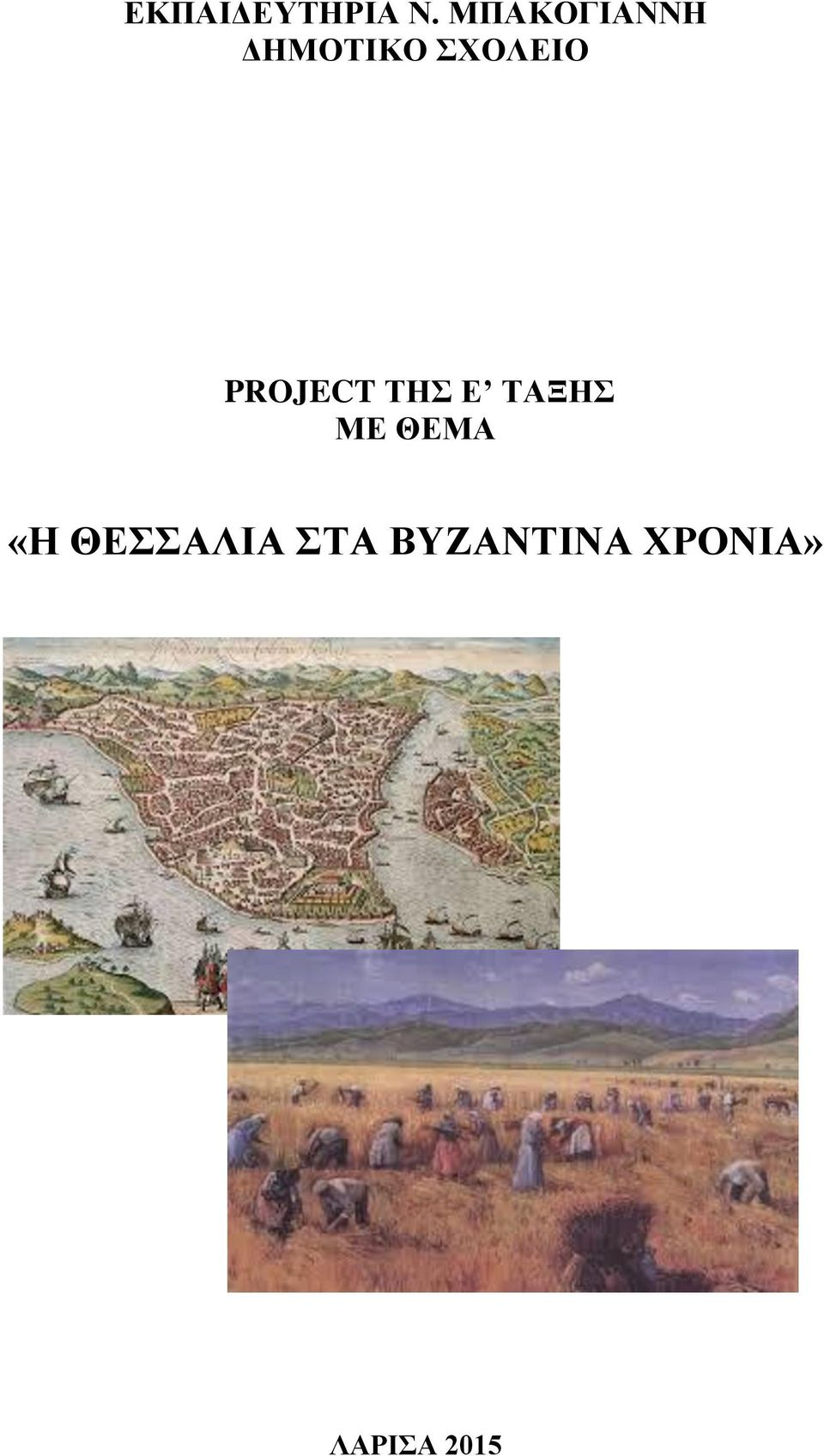 PROJECT ΤΗΣ Ε ΤΑΞΗΣ ΜΕ ΘΕΜΑ