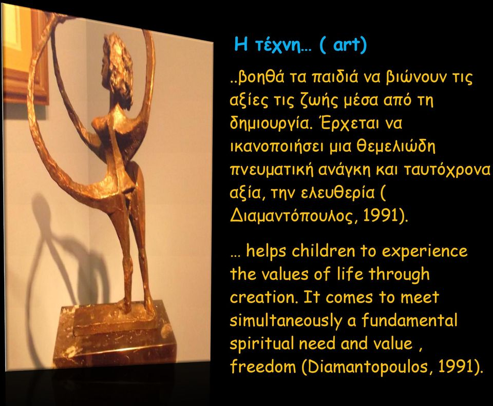 Διαμαντόπουλος, 1991). helps children to experience the values of life through creation.
