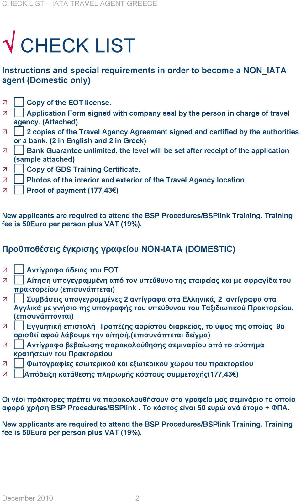 (2 in English and 2 in Greek) Bank Guarantee unlimited, the level will be set after receipt of the application (sample attached) Copy of GDS Training Certificate.