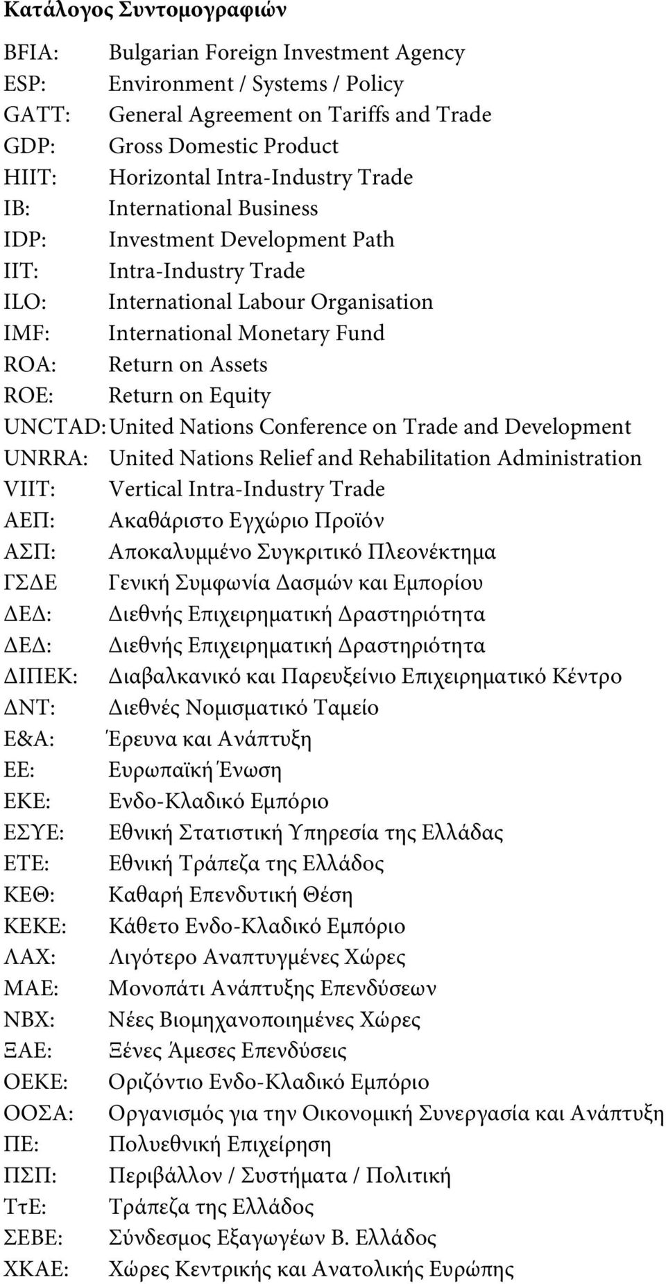 Assets ROE: Return on Equity UNCTAD: United Nations Conference on Trade and Development UNRRA: United Nations Relief and Rehabilitation Administration VIIT: Vertical Intra-Industry Trade ΑΕΠ: