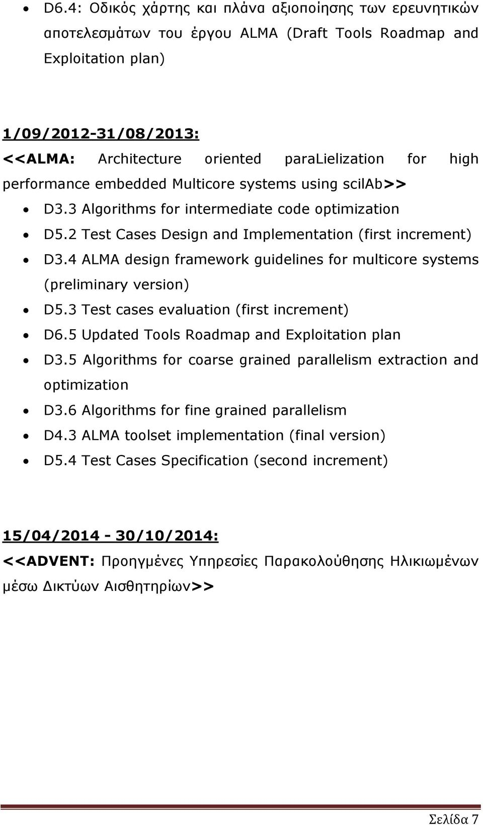 4 ALMA design framework guidelines for multicore systems (preliminary version) D5.3 Test cases evaluation (first increment) D6.5 Updated Tools Roadmap and Exploitation plan D3.
