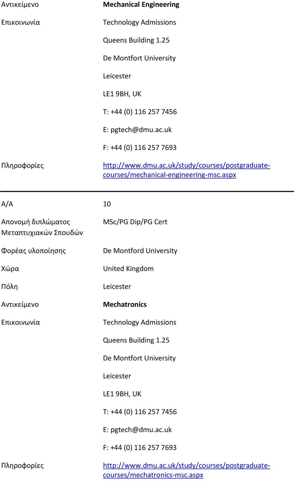 uk F: +44 (0) 116 257 7693 Α/Α 10 MSc/PG Dip/PG Cert De Montford University United Kingdom Leicester Mechatronics Technology Admissions Queens