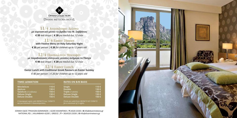 διανυκτερεύσεις. Single 110 Double 130 Triple (3 adults) 150 Deluxe Single 130 Deluxe Double 150 for a minimum of 3 nights.