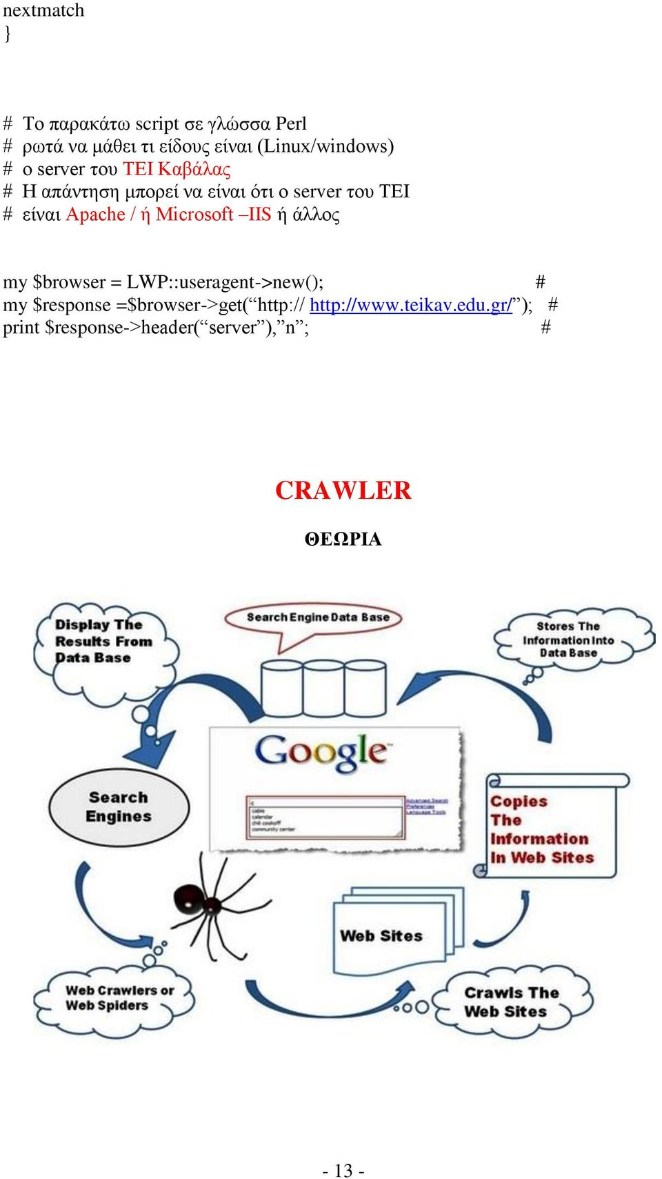Microsoft IIS ή άλλος my $browser = LWP::useragent->new(); # my $response =$browser->get(