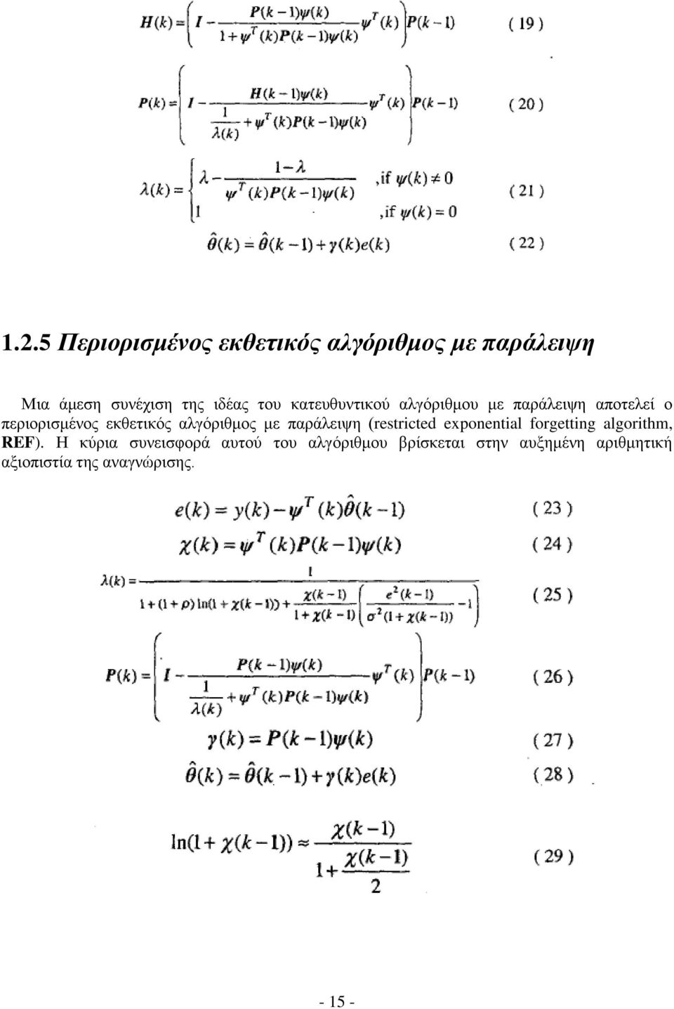 παράλειψη (restricted exponential forgetting algorithm, REF).