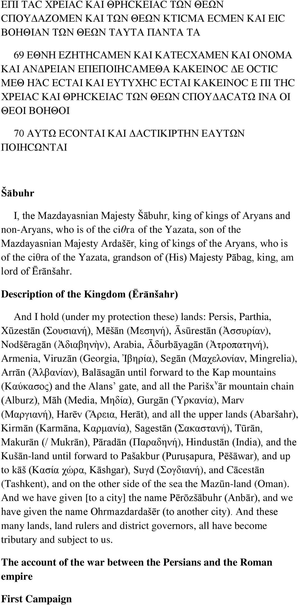Majesty Šābuhr, king of kings of Aryans and non-aryans, who is of the ciθra of the Yazata, son of the Mazdayasnian Majesty Ardašēr, king of kings of the Aryans, who is of the ciθra of the Yazata,