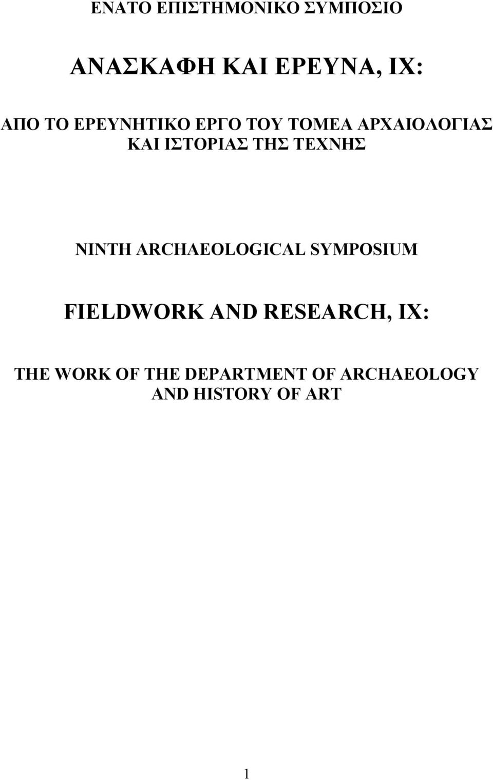 ΤΕΧΝΗΣ NINTH ARCHAEOLOGICAL SYMPOSIUM FIELDWORK AND