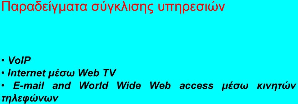 Web TV E-mail and World Wide