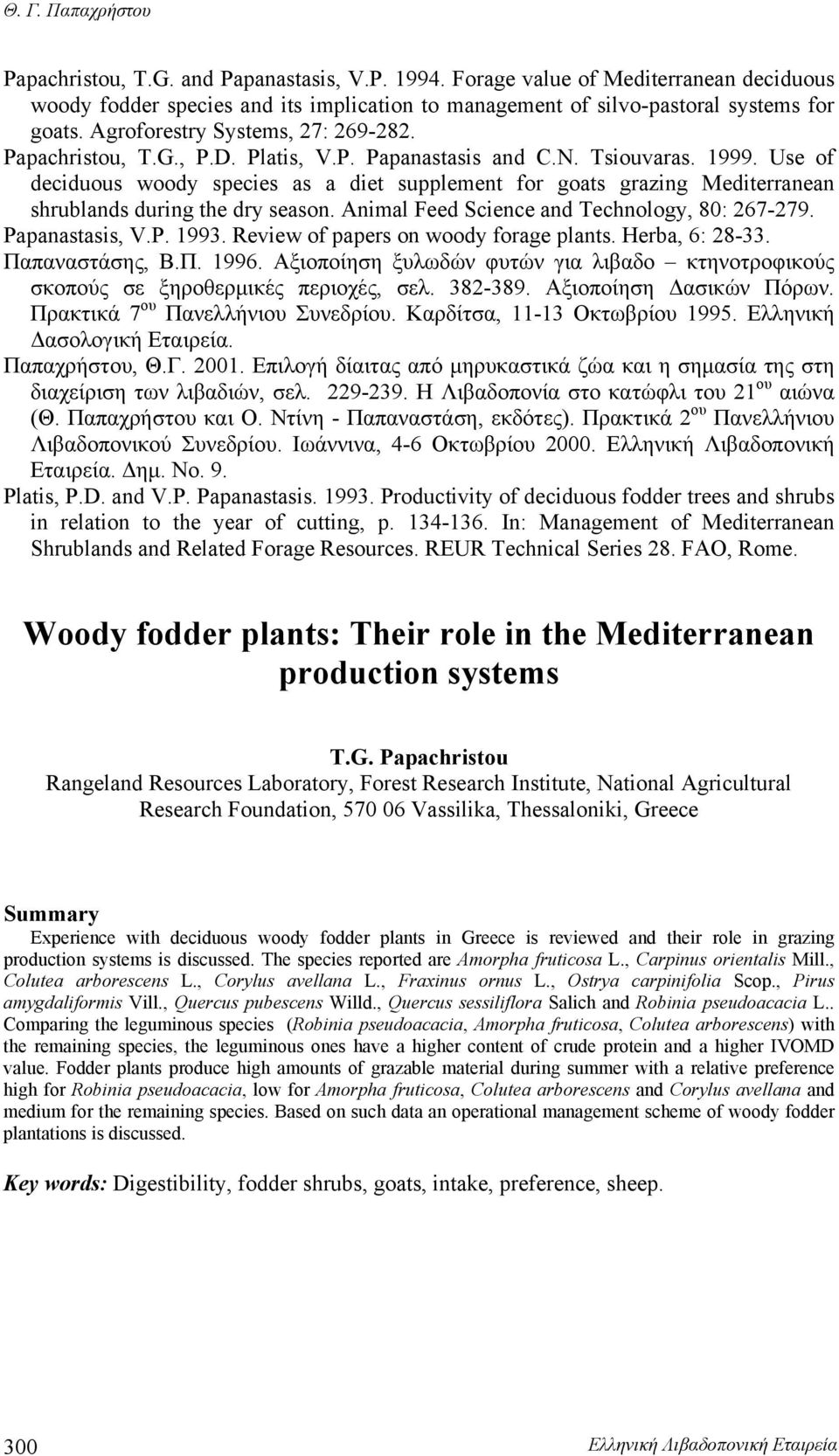 Use of deciduous woody species as a diet supplement for goats grazing Mediterranean shrublands during the dry season. Animal Feed Science and Technology, 80: 267-279. Papanastasis, V.P. 1993.