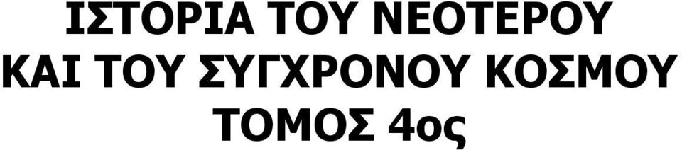 TOY ΣΥΓΧΡΟΝΟΥ